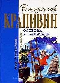 Острова и капитаны (Сборник)