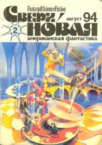 Сверхновая американская фантастика, 1994 № 02