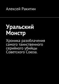 Уральский Монстр