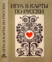 Игра в карты по–русски