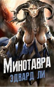 МИНОТАВРА