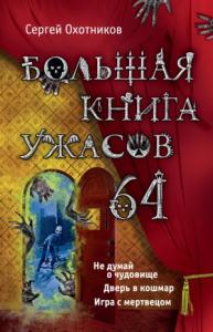 Большая книга ужасов — 64