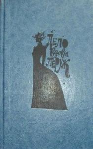 Дело вдовы Леруж