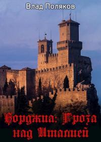 Гроза над Италией (СИ)