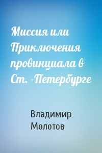 Миссия или Приключения провинциала в Ст. -Петербурге