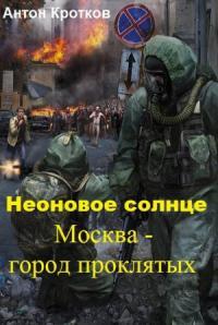 Москва – город проклятых (СИ)