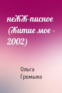 неЖЖ-писное (Житие мое – 2002)