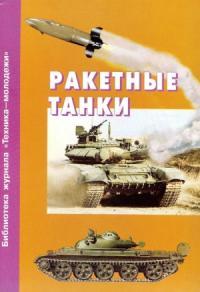 Ракетные танки