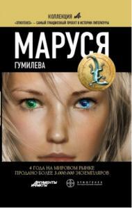 Маруся. Книга 4. Гумилёва