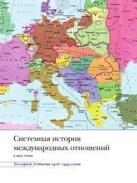 Системная история международных отношений. Том первый. События. 1918-1945