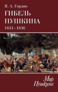 Гибель Пушкина. 1831–1836