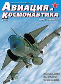Авиация и космонавтика 2015 09
