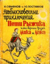 Необыкновенные приключения Пети Рыжика и его верных друзей Мика и Мука (рассказ 6)