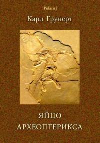 Яйцо археоптерикса. Фантастические рассказы