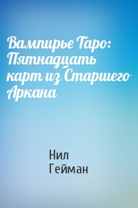 Вампирье Таро: Пятнадцать карт из Старшего Аркана