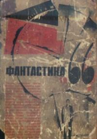 Фантастика 1966. Выпуск 1
