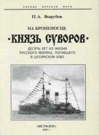 На броненосце «Князь Суворов»