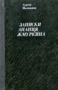 Записки Анания Жмуркина