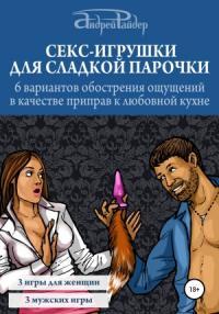 Секс-игрушки для сладкой парочки. 6вариантов обострения ощущений в качестве приправ к любовной кухне