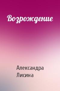 Александра Лисина - Возрождение