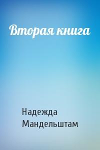Вторая книга