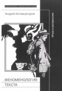 Феноменология текста: Игра и репрессия