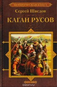 Каган русов