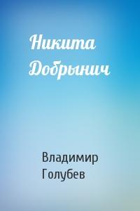 Никита Добрынич