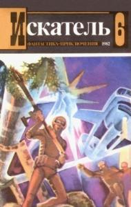 Искатель. 1982. Выпуск №6