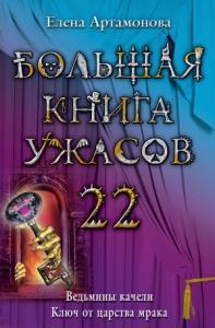 Большая книга ужасов — 22