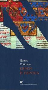 Денис Соболев - Евреи и Европа