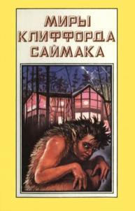 Миры Клиффорда Саймака. Книга 5