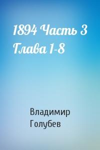 1894 Часть 3 Глава 1-8