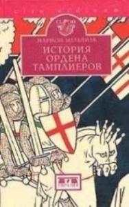 История ордена тамплиеров (La Vie des Templiers)