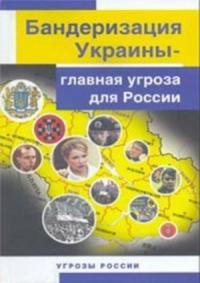 Юрий Константинович Козлов - Бандеризация Украины - главная угроза для России