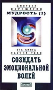 Дмитрий Верищагин - Мудрость, часть 1