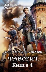 Константин Калбанов - Фаворит