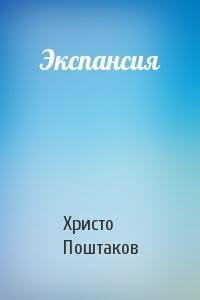 Христо Поштаков - Экспансия