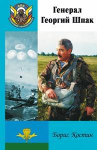 Генерал Георгий Шпак