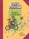 Эдуард Успенский - Дядя Фёдор, пёс и кот.  Илл. М. Беломлинский
