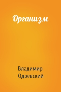 Владимир Одоевский - Организм