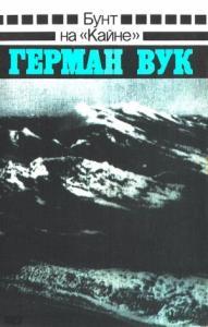 Герман Вук - Бунт на «Кайне»