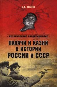 Палачи и казни в истории России и СССР (с илл.)