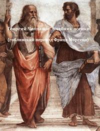 Учебник логики