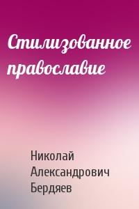 Стилизованное православие