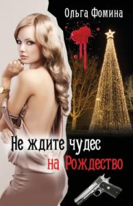 Ольга Фомина - Не ждите чудес на Рождество