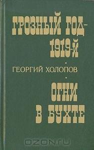 Грозный год - 1919-й (Дилогия о С М Кирове - 1)