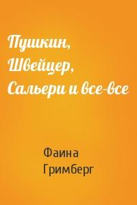 Фаина Гримберг - Пушкин, Швейцер, Сальери и все-все