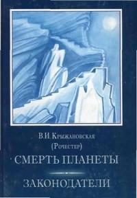 Вера Крыжановская - Смерть планеты