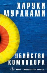 Убийство Командора. Книга 1. Возникновение замысла